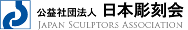 公益社団法人 日本彫刻会