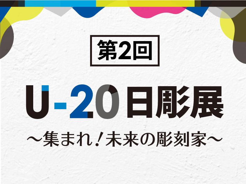 U-20日彫展